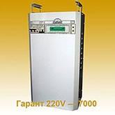 Стабилизатор напряжения СН-7000,Гарант 220V