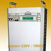 Стабилизатор напряжения СН-15000,Гарант 220V