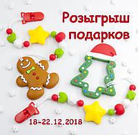 18-22 декабря 2018 розыгрыш подарков!