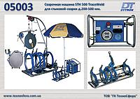Гидравлическая сварочная машина STH 500 TraceWeld для стыковой сварки д.200-500 мм.,  Dytron 05003