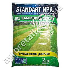 Удобрение Standart NPK от пожелтения газона 2 кг
