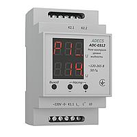 Реле ADC-0312 контроля уровня жидкости Adecs