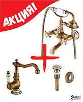Набор смесителей для ванны бронзовых Deco-2 + G23 ( комплект смесителей под бронзу )