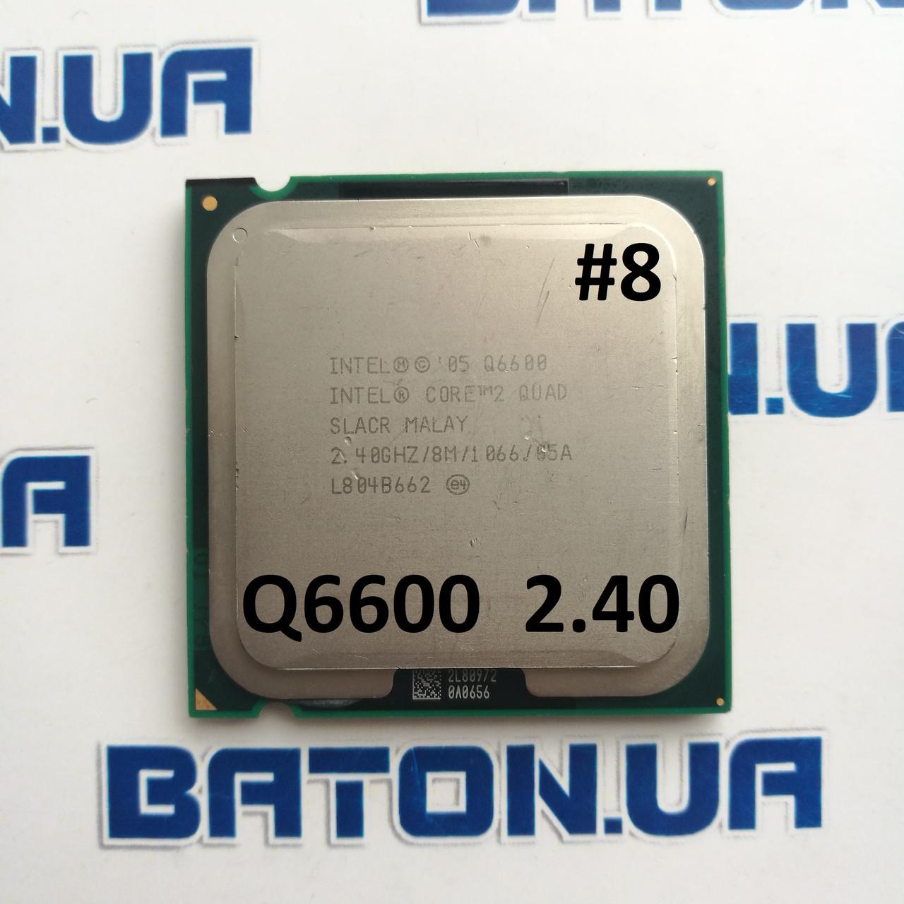 Процессор ЛОТ#8 Intel® Core™2 Quad Q6600 2.4GHz 8M Cache 1066 MHz FSB Soket 775