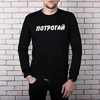"""Свитшот мужской с принтом Pobedov """"Potrogay"""""""