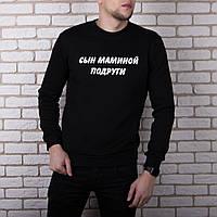 "Мужская кофта с надписью Pobedov ""Syn maminoy podrugi"""