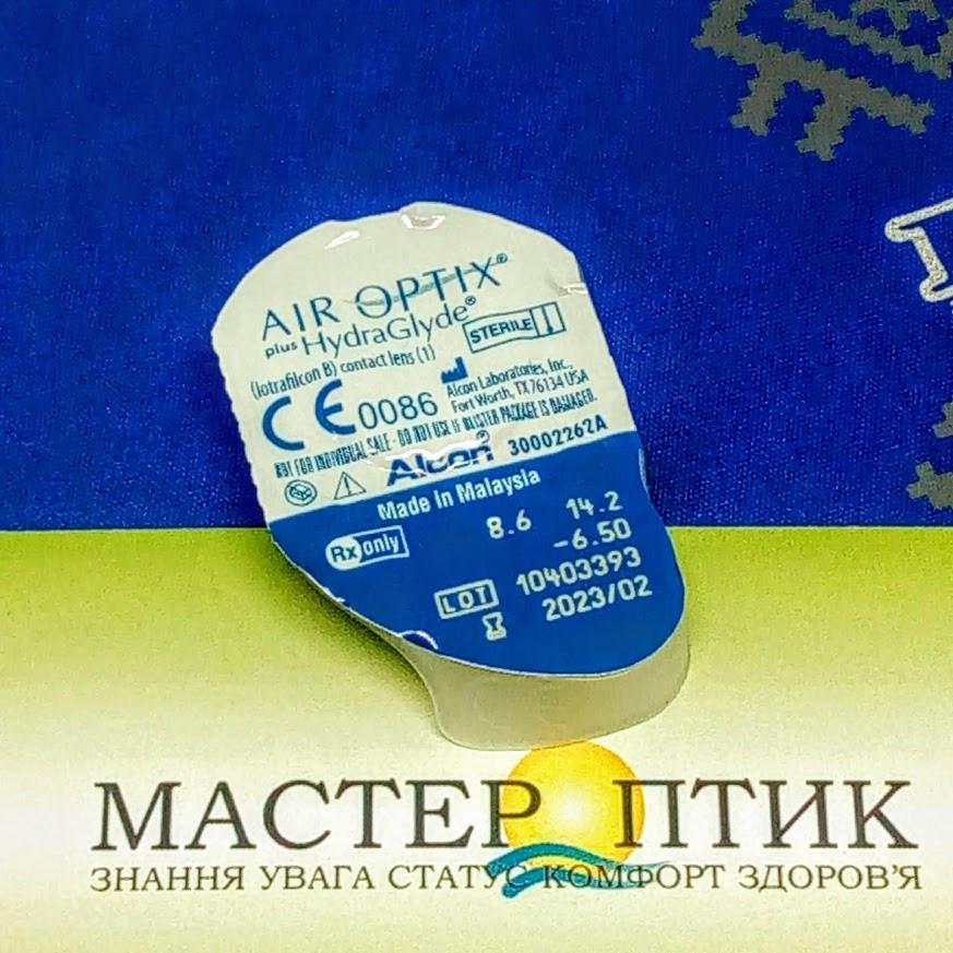 Контактні лінзи Alcon, Air Optix plus HydraGlyde