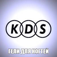 Гели KDS