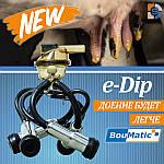 Е-DIP от BouMatic!