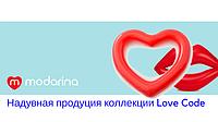 Надувная продукция коллекции Love Code