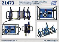 Гидравлическая сварочная машина STH 250 TraceWeld Plus для стыковой сварки д.70-250 мм.,  Dytron 21473