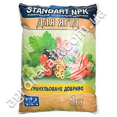Удобрение Standart NPK для ягод 2 кг