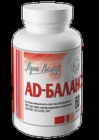 АД-БАЛАНС(60капсул) Комплекс для нормализации сосудистого тонуса, микроциркуляции, клеточного дыхания.