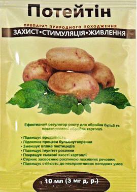 Регулятор роста картофеля Потейтин 10мл