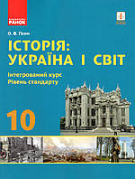 Підручник. Історія: Україна і світ 10 клас (рівень стандарту)  О.В. Гісем