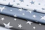 """Сатин ткань """"Большие и малые звёзды"""" серые на белом, №1756с, фото 4"""