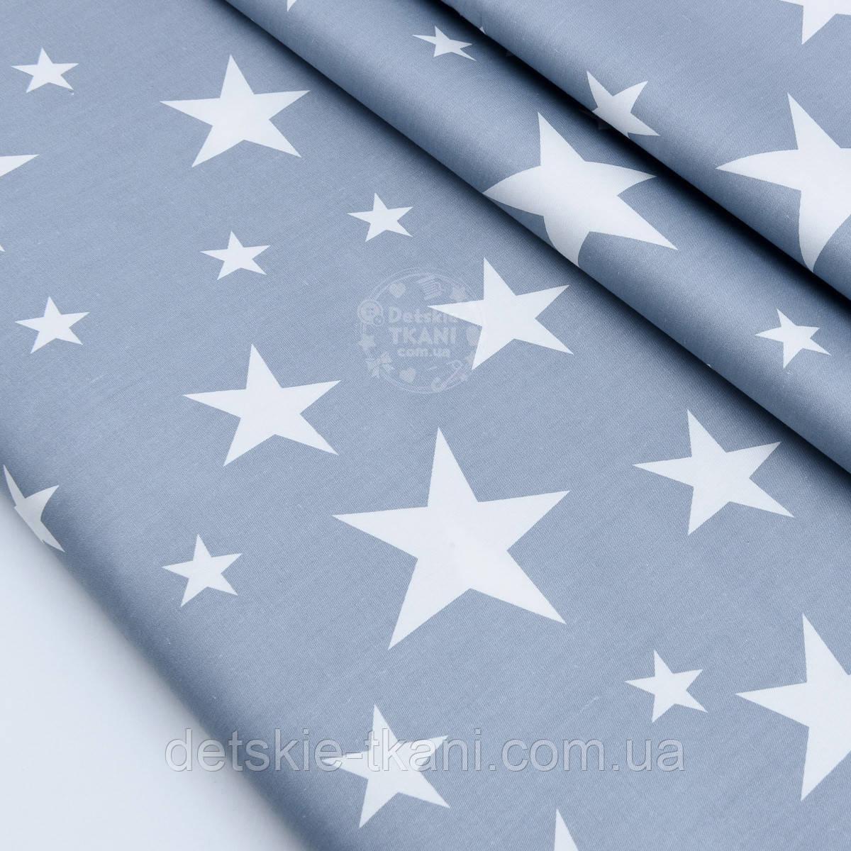 """Сатин ткань """"Большие и малые звёзды"""" белые на сером, №1757с"""