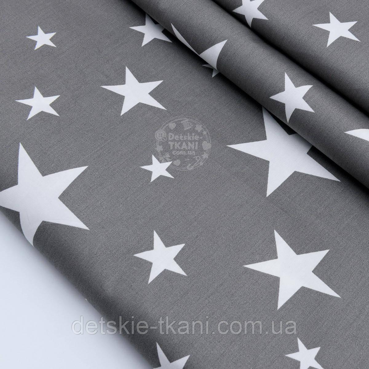 """Сатин ткань """"Большие и малые звёзды"""" белые на графитовом, №1758с"""