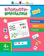 Блокноти-вирізалки АРТ №4 (у)(20) ДШ12704У