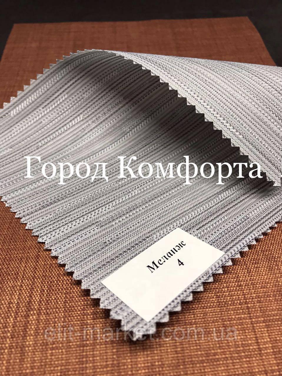 Рулонная штора Меланж серый