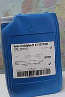 Трансмісійне масло Aral EP SYNTH SAE 75W-90 20л