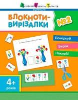 Блокноти-вирізалки АРТ №2 (у)(20) ДШ12702У