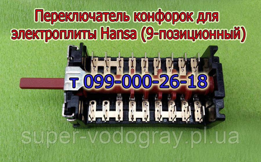 Переключатель конфорок для электроплиты Hansa (девяти позиционный)