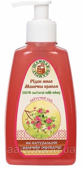 Мыло жидкое на молочной сыворотке Цветущий сад, 350гр, Шампав