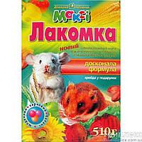 Макси корм мелких грызунов Лакомка, 510г.