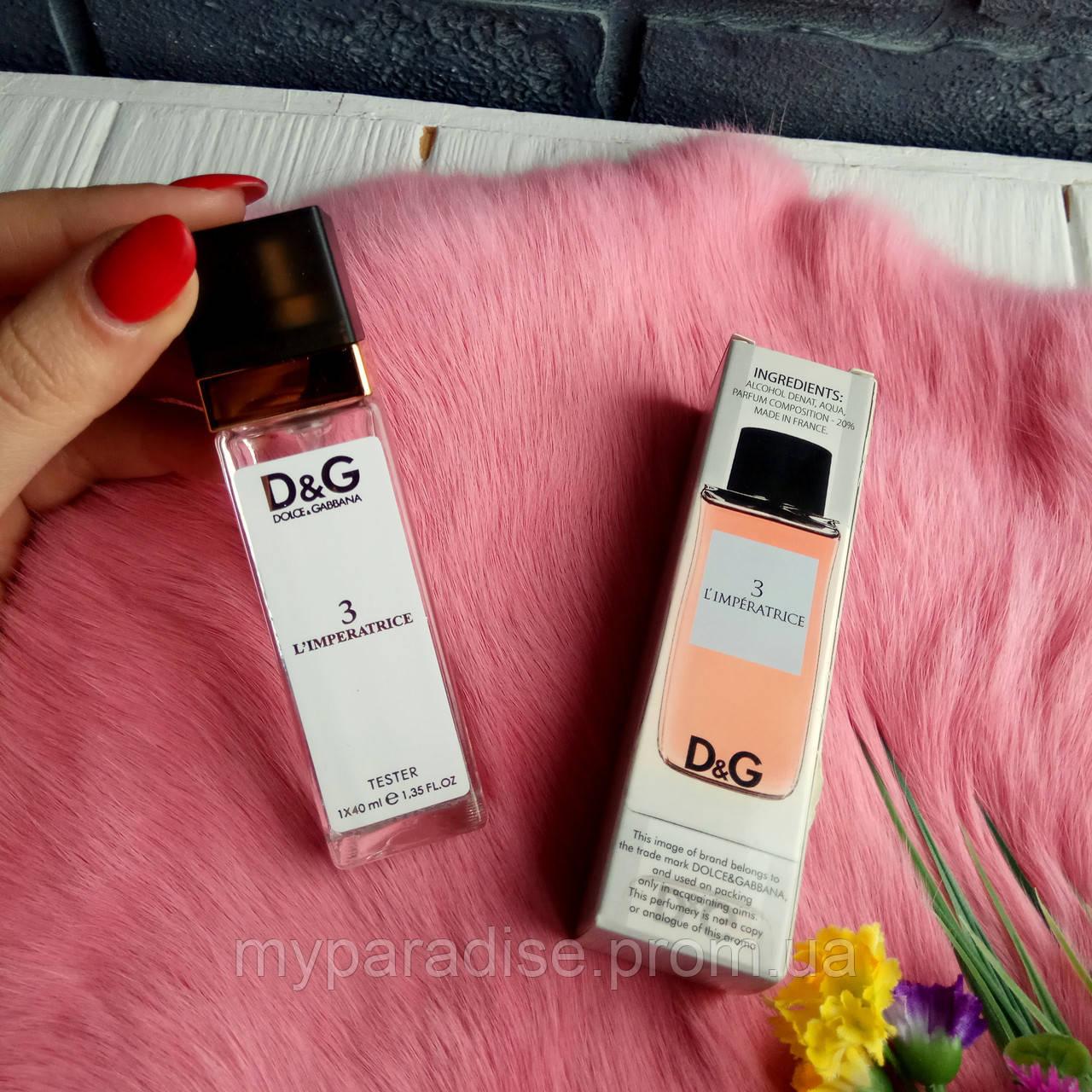Женская туалетная вода Dolce&Gabbana 3 L'Imperatrice 40 ml. (реплика)