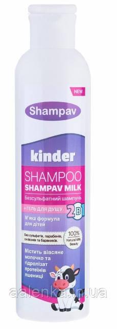 Шампунь- гель для душа детский KINDER Shampav MILK на молочной сыворотке, 250г