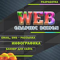 Разработка  графического дизайна