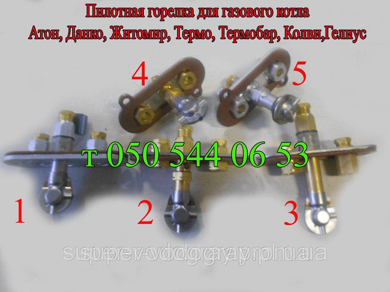 Пілотний пальник для газового котла Атон, Данко, Житомир, Термо