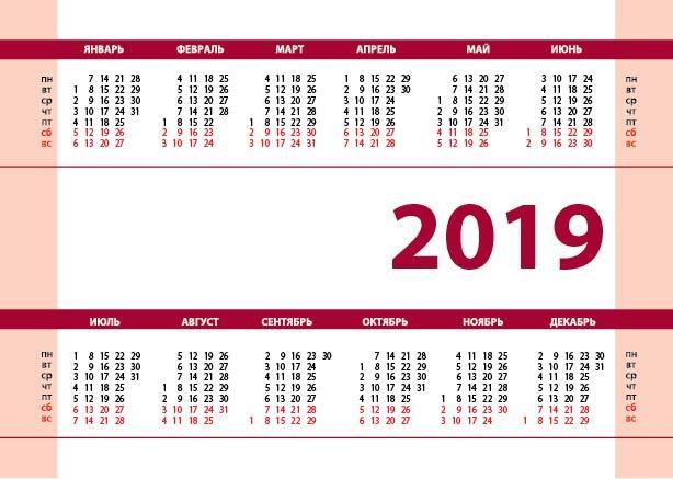 Карманный календарь распечатать