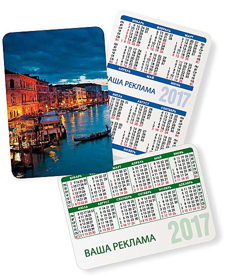 Карманный календарь распечатать в Днепре