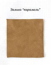 """Замша """"карамель"""""""