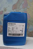 Масло ARAL BlueTronic 10W-40 20л