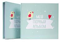 """Альбом+12 наклеек по месяцам+142стикера +коробка, фотоальбом для новорожденных """"Мой первый альбом!"""""""