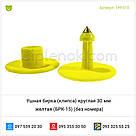 Ушная бирка (клипса) круглая 30 мм желтая (БРК-15), фото 3