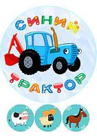 Синий трактор вафельная картинка
