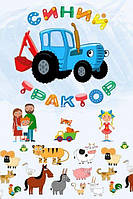 Синий трактор  2 вафельная картинка
