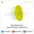 Ушная бирка (клипса) для кролей круглая 18 мм (чистая), фото 2