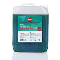 Антифриз G11 зеленый Antifreeze G11 Green -30°С канистра 10 кг