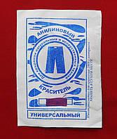 Краситель для ткани универсальный (сиреневый)  анилиновый