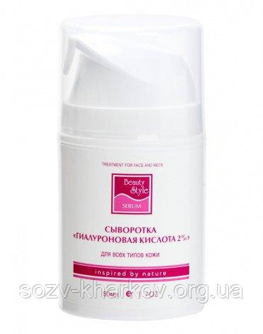Сироватка Гіалуронова кислота 2% Beauty Style, 50 мл