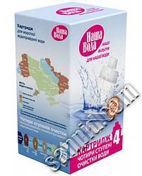 Картридж НАША ВОДА №4 «Мягкая вода»