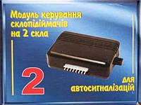 Дотяжка на 2 стекла CLASSIC RC-2