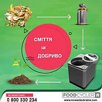 Действие органического удобрения, полученного из пищевых отходов с помощью Food Cycler