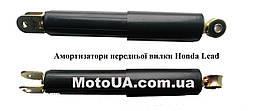 Амортизатор передней вилки Honda LEAD 260mm LIPAI