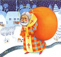 С Днем Чудотворца небесного, сДнем святого Николая!